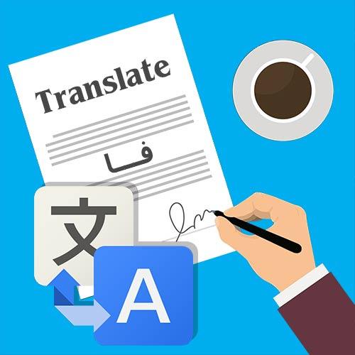 ترجمه و پذیرش مقاله
